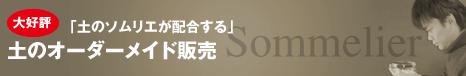 土のソムリエが配合するオーダーメイド土